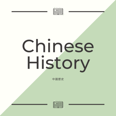 Chinese_History