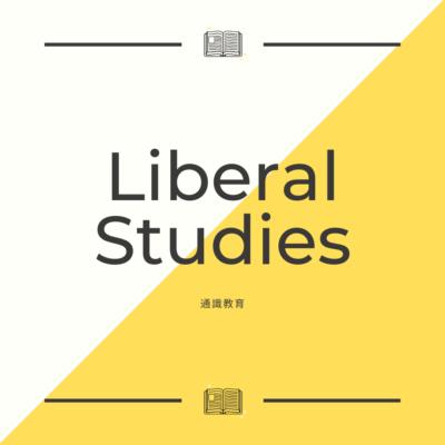 Liberal_Studies
