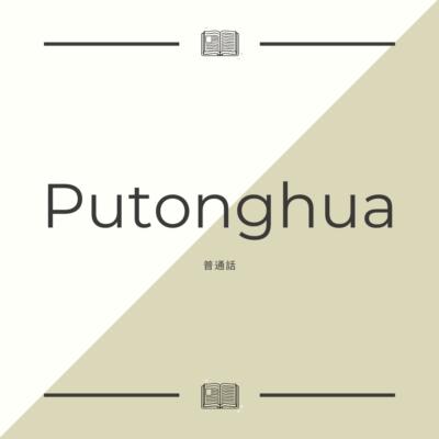 Putonghua